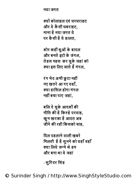 Hindi Kavita Poetry India Delhi